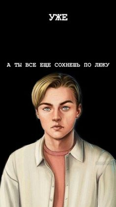 Bad Boys, Cute Boys, Wallpaper Backgrounds, Iphone Wallpaper, Wallpapers, Cole Spouse, Club, Leonardo Dicaprio, My Idol