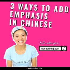 Chinese Pronunciation, Chinese Lessons, Dont Change, Learn Chinese, Chinese Language, Syllable, Sentences, Meant To Be, Facts