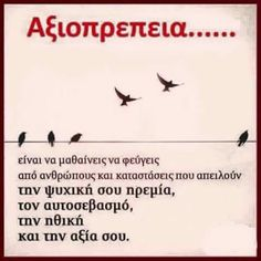 Αξιοπρέπεια.... Religion Quotes, Wisdom Quotes, Words Quotes, Quotes To Live By, Me Quotes, Funny Quotes, Sayings, Unique Quotes, Clever Quotes