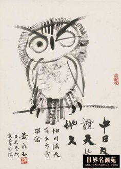 黄永玉 己未(1979年)作 猫头鹰 立轴-点击新窗口打开