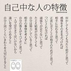 自分と同じくらい相手を大切にできれば、もっと人生は楽しくなる。 . . ※リポストOK . . #自己中な人の特徴 #人間関係#恋愛#生き方 #日本語勉強#学校 #japanese #言葉 #日本 #仕事 #キミのままでいい