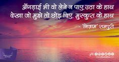 Angdai bhee wo lane Na paye,utha ke hath  dekha jo mujhe to chhod diye,muskura ke hath   -Nizam Rampuri