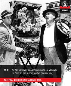 Old Greek, How To Memorize Things, Cinema, Old Things, Humor, Film, Classic, Artist, Movies