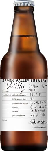 「SPRING VALLEY BREWERY Willy」330ml
