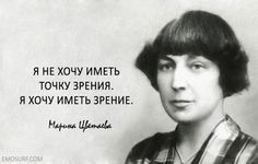 Марина Цветаева и ее лучшие высказывания о любви The Words, Cool Words, Words Quotes, Bible Quotes, Sayings, Best Advice Quotes, Silent Words, Russian Quotes, Inspirational Words Of Wisdom