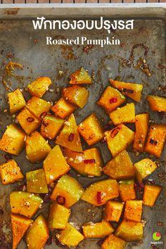ฟักทองอบปรุงรส เมนูง่ายๆ ที่กินอร่อย ได้รสชาติ หวาน หอม ความนุ่มละมุนของเนื้อฟักทอง สามารถกินได้กับข้าว กินเป็นเครื่องเคียงกับไก่ย่าง สเต็ก หรือผสมลงไปกับสลัดจานโปรดก็ได้ Healthy Menu, Roast Pumpkin, Sweet Potato, Potatoes, Vegetables, Food, Roasted Squash, Potato, Essen