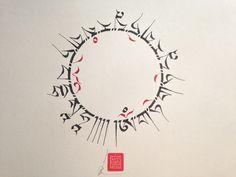 Circle Gate Mantra in Tibetan U-chen script. - OM GATÉ GATÉ PARA GATÁ PARA SAM GATÉ BODHI SWA HA - Tibetano: ཨོ྆༌ག༌ཏེ༌ག༌ཏེ༌པཱ༌ར༌ག༌ཏེ༌པཱ༌ར༌སཾ༌ག༌ཏེ༌བོ༌དྷི༌སྭཱ༌ཧཱ། - Calligraphy by: Leonardo Ota - E-mail: ota.leonardo@gmail.com - Website: http://caligrafiaartistica.com.br/