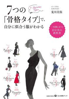 7つの「骨格タイプ」で、自分に似合う服がわかる (美人時間ブック) | 荒川 美保 |本 | 通販 | Amazon
