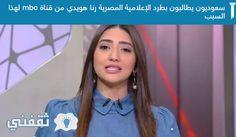 رنا هويدي ، إعلامية مصرية يطالب السعوديين بطردها من قناة mbc وسط حالة من السخط والغضب الذي تشهدها الأوساط السعودية علي الإعلامية المصرية رنا هويدي