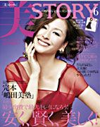 Buy the latest issue or annual subscription of Bi Story Magazine - japanese fashion magazines on discount from USA's leading online mag store – Magazine Cafe Orange Flowers, Diy And Crafts, How To Make, Fashion Magazines, Japan, Womens Fashion, Orange Blossom, Women's Fashion, Woman Fashion