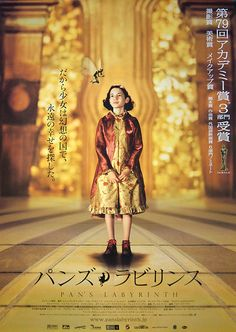 Pan's Labyrinth Japanese movie poster