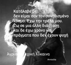 Greek Quotes, Wolf, Movies, Movie Posters, 2016 Movies, Film Poster, Wolves, Cinema, Films