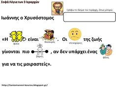 Activities, instructional and teaching material for Kindergarten: The 3 Hierarchs in Kindergarten: 3 Wise Words Eikonolexa with the 3 Hierarchs. Busy Bee, In Kindergarten, Wise Words, Religion, Teaching, Activities, Education, Comics, School