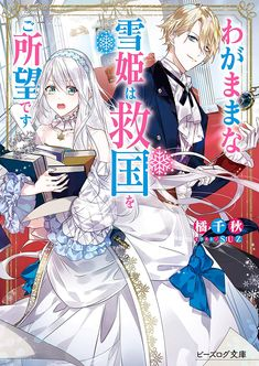 Selfish Snow Princess wants to save the country Couple Anime Manga, Couple Amour Anime, Anime Love Couple, Manga Anime, Art Manga, Manga Books, Manga Pages, Anime Tentacle, Art Anime Fille