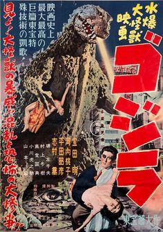 「ゴジラ」ポスター 本多猪四郎監督 1954年 ©TOHO CO., LTD. 寺島映画資料文庫蔵