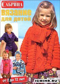 журнал по вязанию Сабрина. Вязание для детей № 2,2012