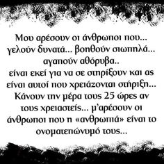 Greek Quotes, True Words, Picture Video, Meant To Be, Life Quotes, Spirituality, Inspirational Quotes, Facts, Let It Be