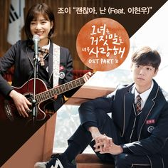 JOY – The Liar and His Lover OST Part. 2 (2017.03.27)