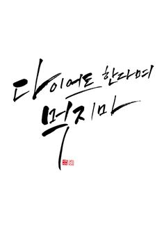 calligraphy_다이어트 한다며 먹지마