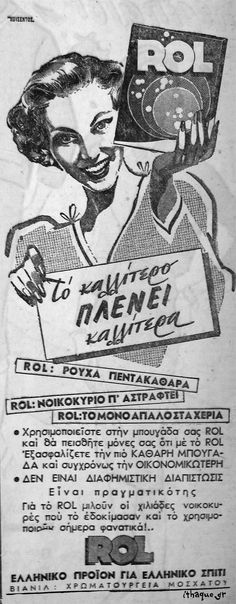 Rol Old Posters, Posters Vintage, Vintage Advertising Posters, Old Advertisements, Vintage Ads, Vintage Photos, Art Deco Pictures, Old Greek, Old Commercials
