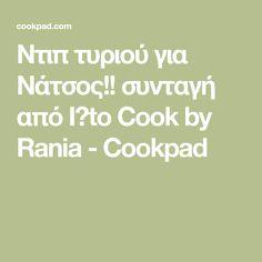 Ντιπ τυριού για Νάτσος!! συνταγή από I❤to Cook by Rania - Cookpad