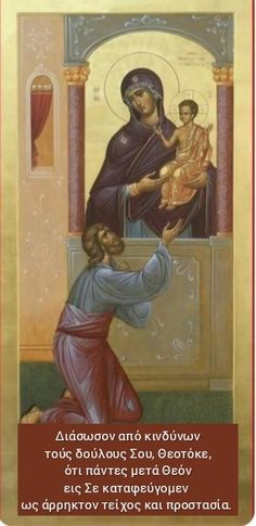 Orthodox Christianity, Wise Words, Saints, Icons, Cards, Greece, Symbols, Word Of Wisdom, Maps