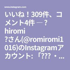 いいね!309件、コメント4件 ― 🌴 hiromi 🌴さん(@romiromi1016)のInstagramアカウント: 「💗💗💗 ・ 🌴 販売のお知らせです 🌴 Sold-outになりました🙇♀️ ・ 久々シンプルなマルシェバッグを作ってみました☺️ お色味もキャメルでデニムにも合わせやすいです✨…」