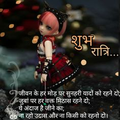 Good Night Shayari in रात्रि मैसेज हिंदी Good Night Thoughts, Good Night I Love You, Good Night Friends, Good Night Wishes, Good Night Sweet Dreams, Funny Good Night Quotes, Good Night Hindi Quotes, Good Night Quotes Images, Good Night Messages