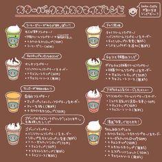 知らないの?スタバの絶品裏レシピ集。 - Togetter Starbucks Coffee, Tea Time, Infographic, Food And Drink, Favorite Recipes, Sweets, Drinks, Cooking, Tableware