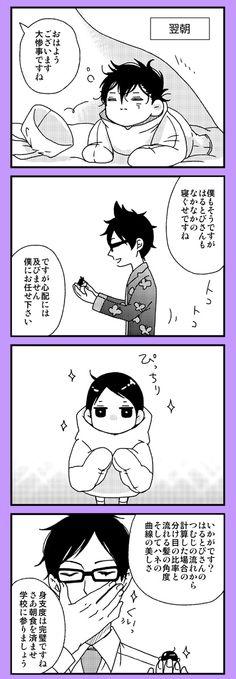Babysitter Rei waking up ... Drawn by 麻倉 ... Free! - Iwatobi Swim Club, free!, iwatobi, mascot, iwatobi mascot, harutobi, rei, rei ryugazaki, ryugazaki