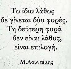 Αποτέλεσμα εικόνας για λουντεμης quotes Greek Quotes, Great Words, Freedom, Poetry, Jokes, Math Equations, Feelings, Sayings, Sky