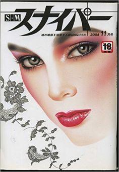 S & M スナイパー 2004年11月号 | 本 | Amazon.co.jp