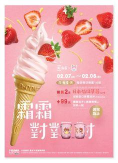 AGUA Design - 7-11 ice cream VI