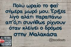 Find images and videos about greek funny quotes on We Heart It - the app to get lost in what you love. Greek Memes, Funny Greek Quotes, Sarcastic Quotes, Funny Quotes, Funny Images, Funny Pictures, Funny Phrases, Try Not To Laugh, English Quotes