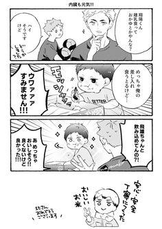 Daisuga, Iwaoi, Kagehina, Haikyuu Manga, Haikyuu Fanart, Haikyuu Characters, Anime Characters, Hinata Shouyou, Haikyuu Ships