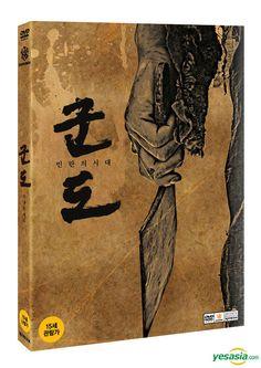 Kundo: Age of the Rampant (DVD) (2-Disc) (Korea Version) [Ha Jung Woo, Kang Dong Won]