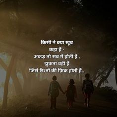 48219515 Motivational Quotes in Hindi Motivational Status in Hindi Motivational Thoughts in Hindi Hindi - Quotes interests Quotes In Hindi Attitude, Friendship Quotes In Hindi, Hindi Good Morning Quotes, Inspirational Quotes In Hindi, Motivational Picture Quotes, Hindi Quotes On Life, Good Thoughts Quotes, Quotes Positive, True Quotes