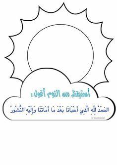 Alphabet Tracing Worksheets, Preschool Worksheets, Preschool Crafts, Learning To Write, Learning Arabic, Kids Learning, Arabic Alphabet Letters, Food Art For Kids, We Bare Bears Wallpapers