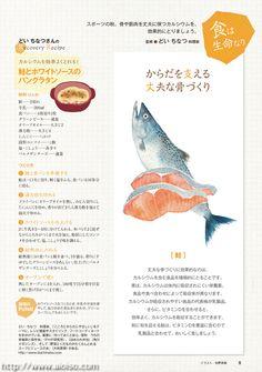 水彩イラストレーター 松野美穂 挿絵のイラスト