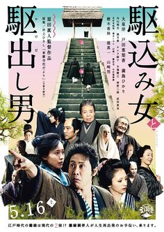 Kakekomi - A doctor stationed in a medieval Japanese temple that serves as a sanctuary for runaway wives counsels them on their future while considering his own. Japanese Film, Japanese Drama, Japanese Poster, Cinema Movies, Film Movie, Cinema Posters, Movie Posters, Japan Graphic Design, Film Dance