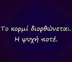 Live Laugh Love, Live Love, Wisdom Quotes, Life Quotes, Meaning Of Life, Funny Thoughts, Greek Quotes, Great Words, Keep In Mind