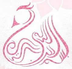Kuğu Besmele Arabic Calligraphy Art, Caligraphy, Islamic Art, Allah, Carving, Pattern, Art, Arabic Calligraphy, Wood Carvings