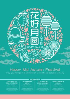 Autumn Reunion Festival on Behance Happy Mid Autumn Festival, Chinese Festival, Event Poster Design, Festival Background, Japanese Graphic Design, Creative Posters, Festival Posters, Typography Poster, Illustrations And Posters