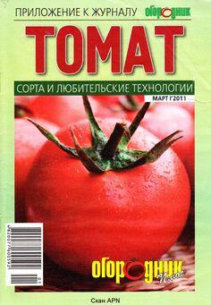 Огородник плюс 04_2011 (Томат)  Приложение к журналу Огородник