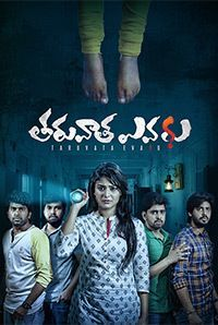 Tharuvatha Evaru Telugu Movie 2018 Watch Online Free Mp3 Song Download Full Movies Download