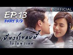 เพยงชายคนน... PiangChaiKhonNeeMaiChaiPhuWiset EP.13 ตอนท 9/9 | 02-06-59 | TV3 Official via Popular Right Now - Thailand http://www.youtube.com/watch?v=zOC2n7jKrew