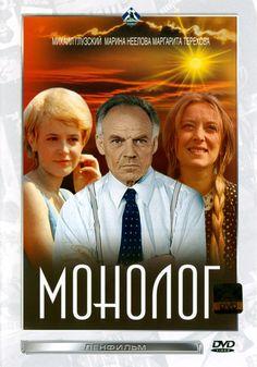 Монолог (Monolog)