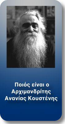 π.Ανανίας Κουστένης -