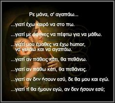 Love Life, Life Is Good, My Big Love, Word Pictures, Greek Quotes, Motivational Quotes, Thoughts, Humor, Feelings
