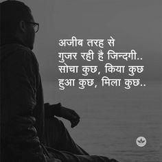 48216637 Bahot badal gaya zalim ne itne waade liye the Shyari Quotes, Hindi Quotes Images, Motivational Picture Quotes, Life Quotes Pictures, Inspirational Quotes Pictures, Lesson Quotes, Words Quotes, Funny Quotes, Hindu Quotes